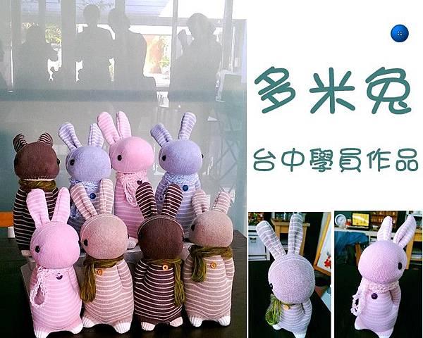 20161108台中多米兔學員作品