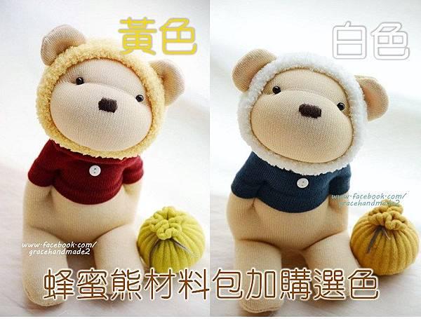 蜂蜜熊加購選色