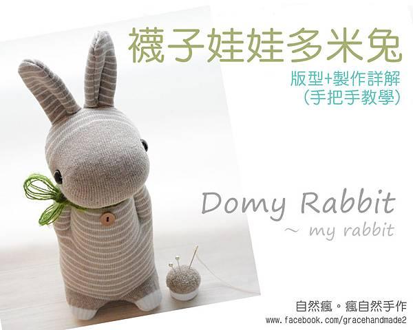 多米兔襪子娃娃教學電子書(繁體中文版)