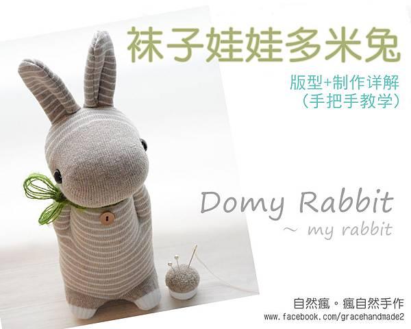 多米兔襪子娃娃教學電子書(簡體中文版)