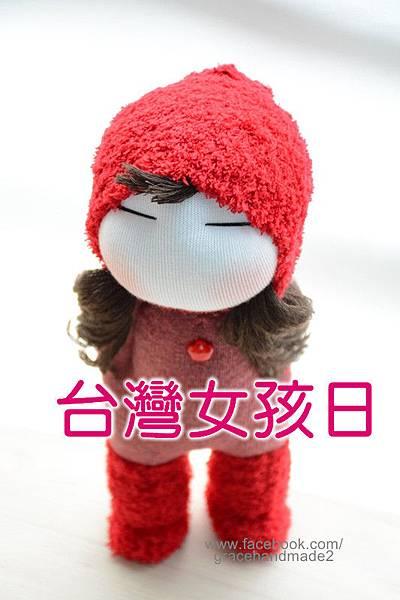 襪子娃娃419號紅靴女孩 (2)1