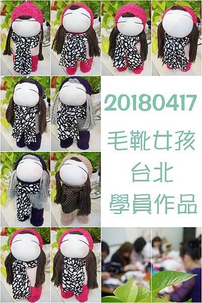 20180417毛靴女孩台北學員作品