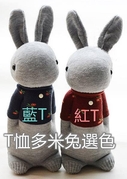 T恤多米灰兔選色