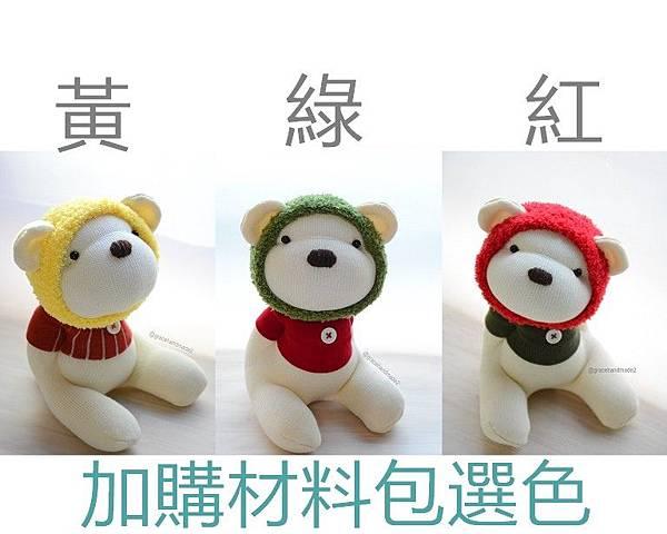 加購蜂蜜熊材料包選色.jpg