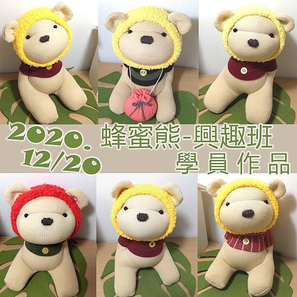 20201220蜂蜜熊組圖合併圖層.jpg
