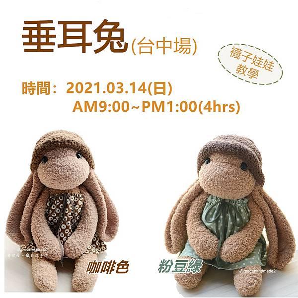 20210314垂耳兔招生.jpg