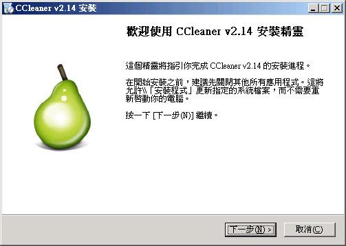 ccleaner2.jpg