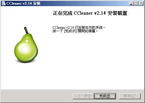 ccleaner8.jpg