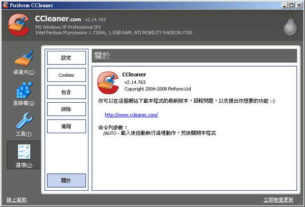 ccleaner10.jpg