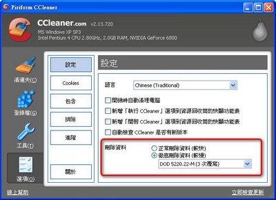 ccleaner11.jpg