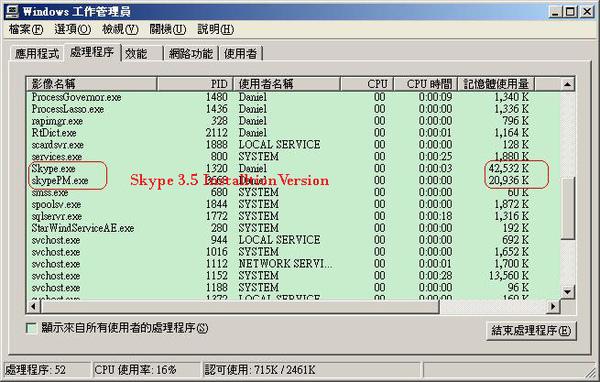 skype35_mem.JPG