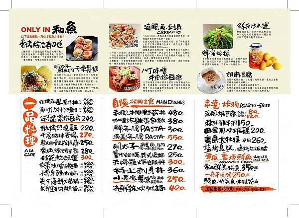 和魚菜單2