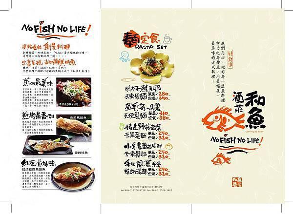 和魚菜單1