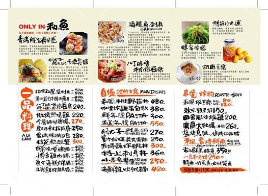 和魚菜單4