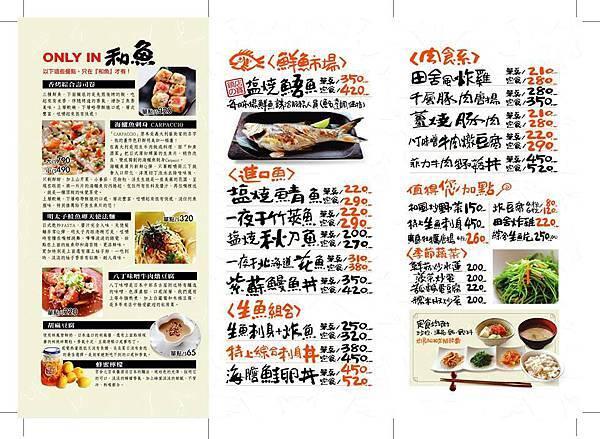 和魚菜單3