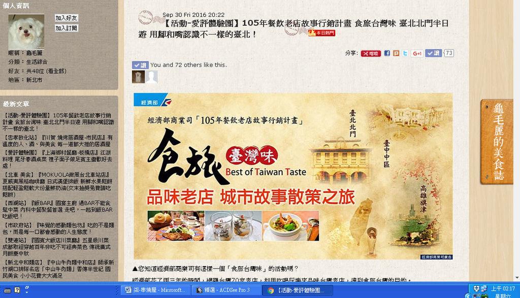 食旅台灣味上了痞客邦今日熱門1051001
