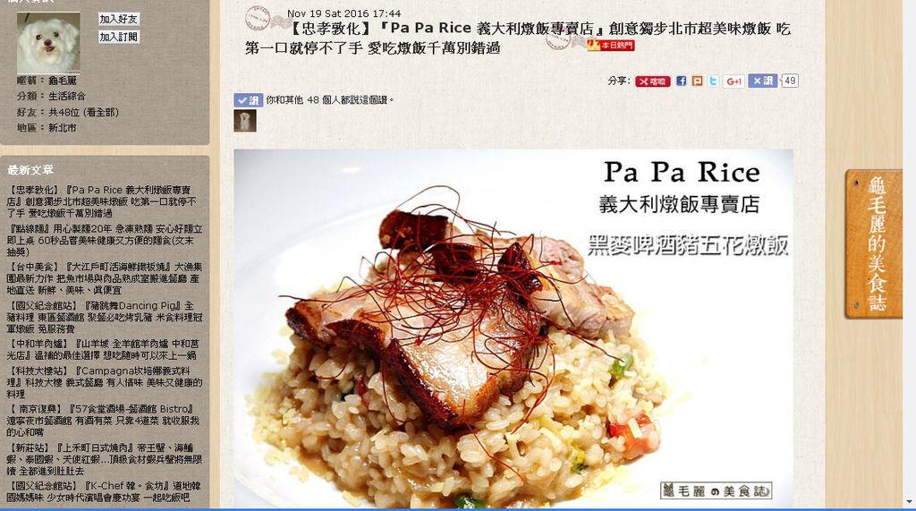 1051122痞客邦今日熱門-PaPa Rice