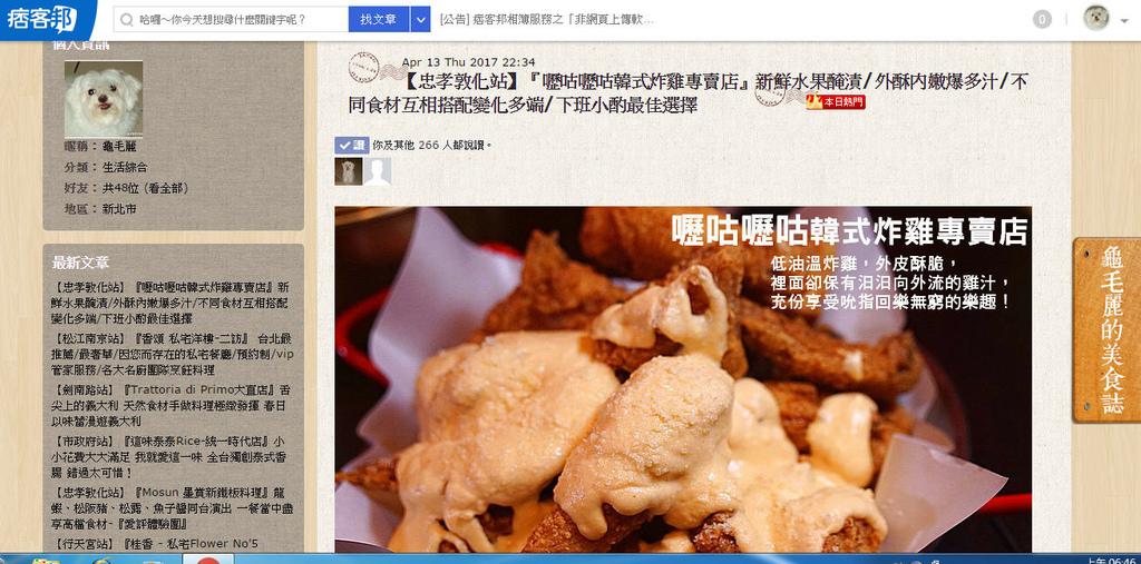 1060415痞客邦今日熱門-嚦咕嚦咕韓式炸雞專賣店