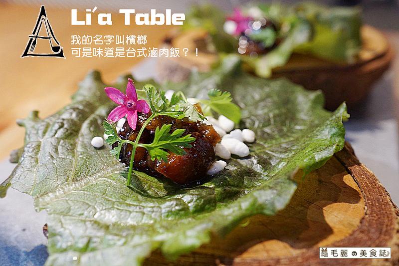 【忠孝復興站】『Li'a Table』以在地食材演繹出舌尖的法式浪漫 在鮮肉主廚的用心裡,遇見味蕾的幸福!