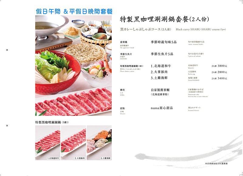 蕎麥套餐(最終版3)