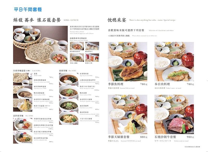 nana_Lunch menu_午間套餐(最終版2)