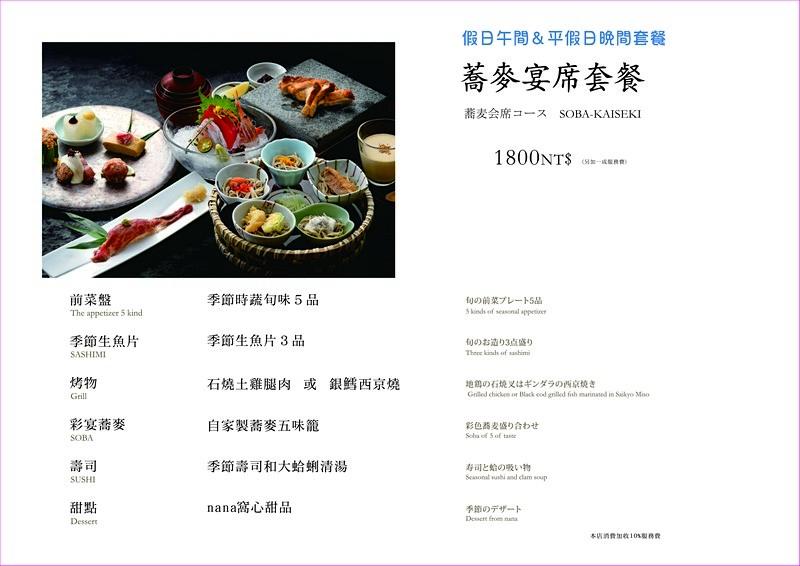 蕎麥套餐(最終版1)
