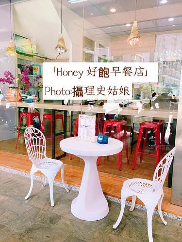 Honey 好飽早餐店