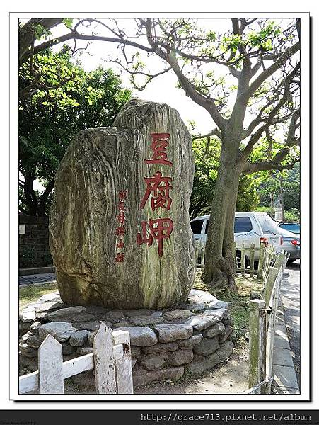 豆腐岬 (1)