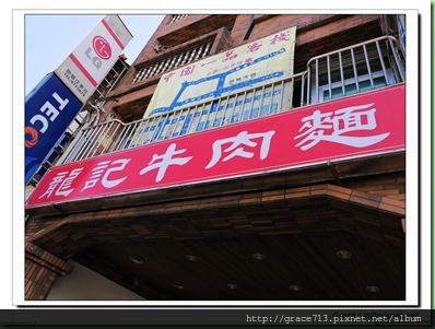 龍記牛肉麵 (4)