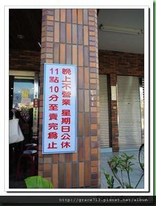 龍記牛肉麵 (5)