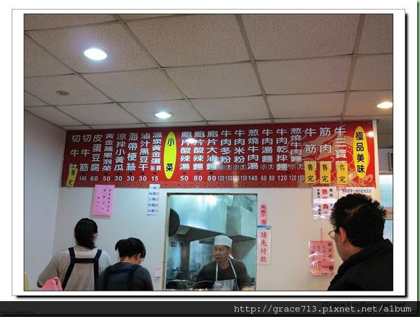 龍記牛肉麵 (6)