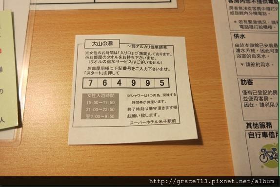 米子super hotel (13)