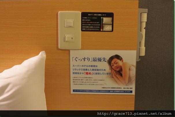 米子super hotel (8)