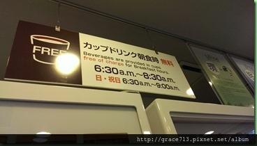 米子super hotel (23)