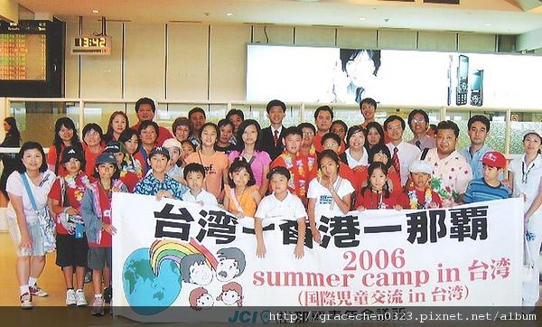 國際兒童交流in台灣.jpg
