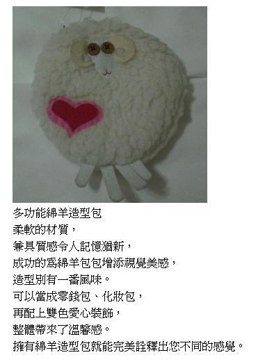 多功能綿羊造型包