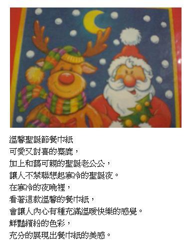 溫馨聖誕節餐巾紙