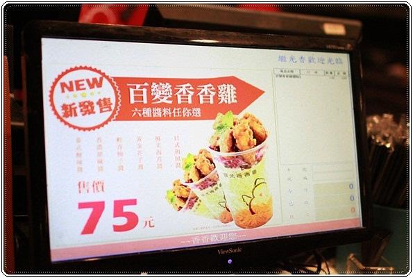 ﹝試吃﹞繼光香香雞-百變香香雞 六種醬料任你選 (29).JPG