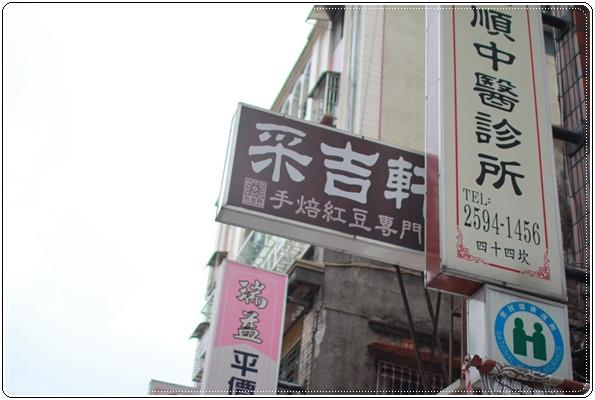 ﹝試吃﹞采吉軒紅豆專門店 (2).JPG