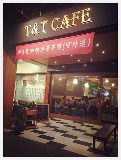 ﹝試吃﹞T&T Coffee (38).jpg