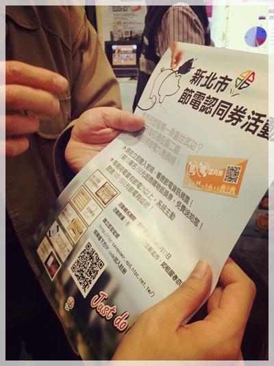 縣市節電創意競賽活動小花絮 #自己的電 自己省 (31).jpg