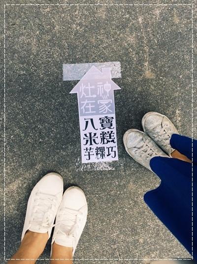 ﹝邀約﹞灶神在家◎【秋天吃米】古早味米食馬拉松之八寶米糕、芋粿巧 (3).jpg