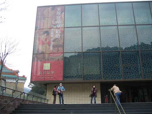 2010 01-02 Tawian 故宮晶華 buildingsmall.jpg