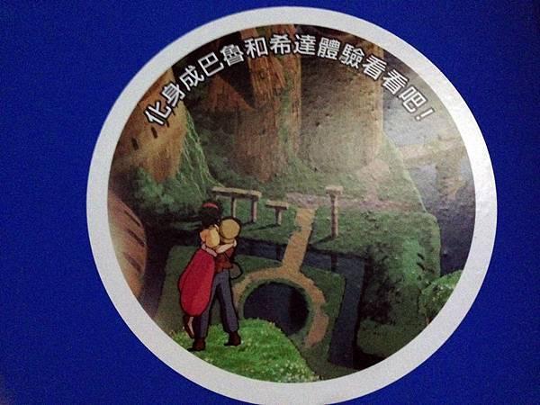 2)天空之城-grace媽媽-吉卜力的動畫世界特展2 (1).jpeg
