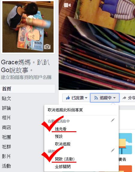 grace媽媽粉絲頁.jpg