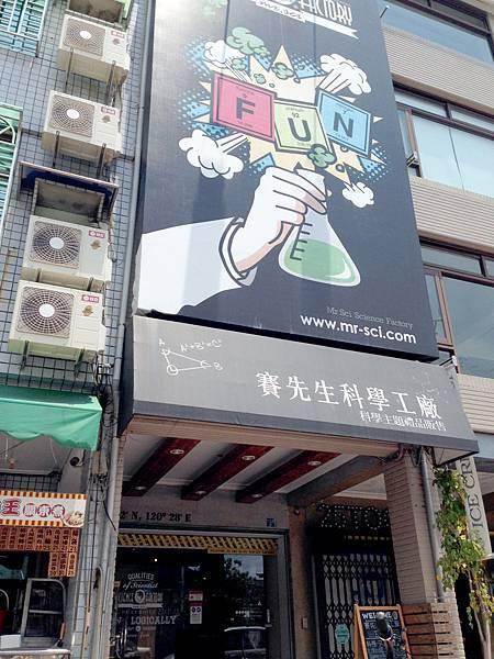高雄賽先生科學 -grace媽媽 (23).jpeg