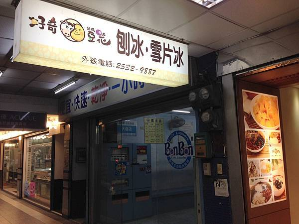 食記大直-好奇豆花-grace媽媽 (14).jpeg