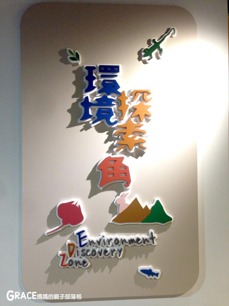 遊記-台北士林科教館-國立臺灣科學教育館-grace媽媽 (20).jpeg