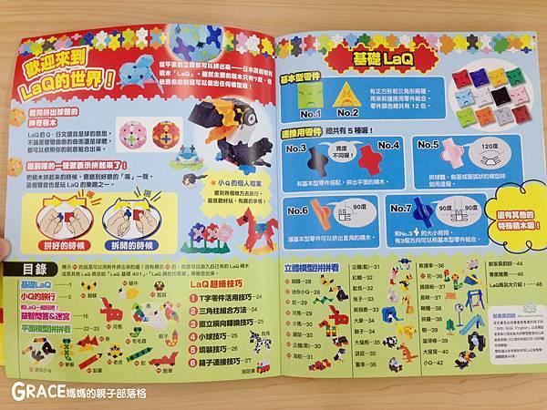 積木推薦分享-日本LAQ創意積木遊戲書1-grace媽媽 (42).jpeg