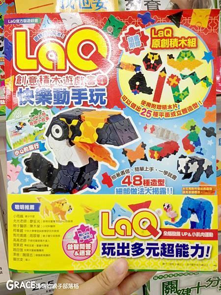 積木推薦分享-日本LAQ創意積木遊戲書1-grace媽媽 (43).jpeg